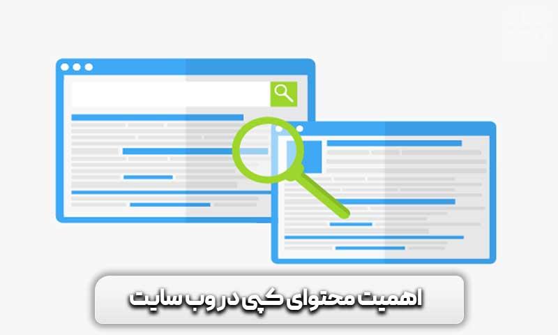 اهمیت محتوای کپی در وب سایت
