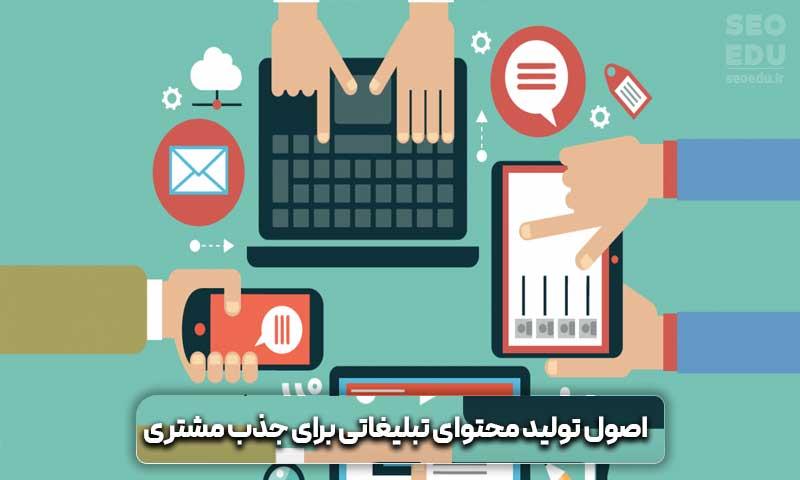 اصول تولید محتوای تبلیغاتی برای جذب مشتری