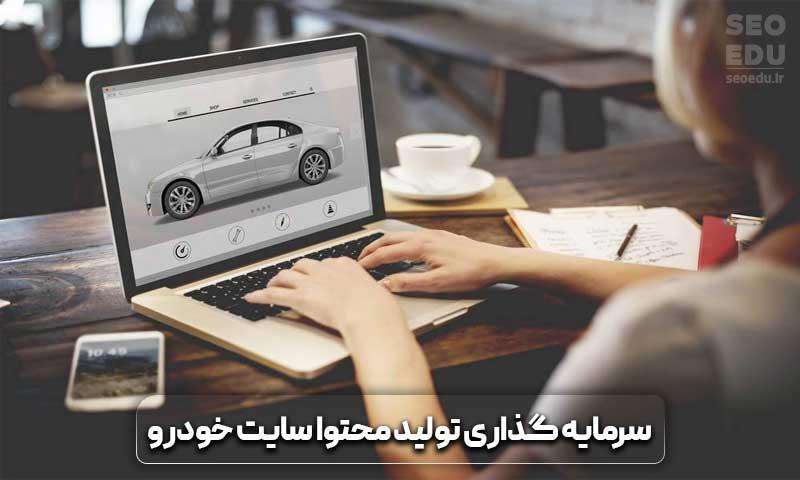 سرمایه گذاری تولید محتوا سایت خودرو