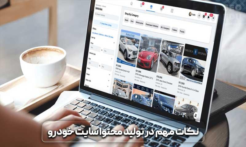 نکات مهم در تولید محتوا سایت خودرو
