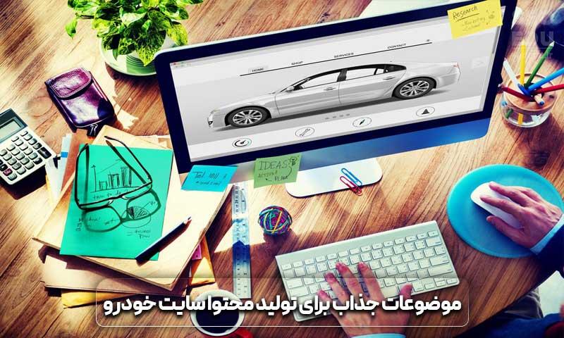 موضوعات جذاب برای تولید محتوا سایت خودرو