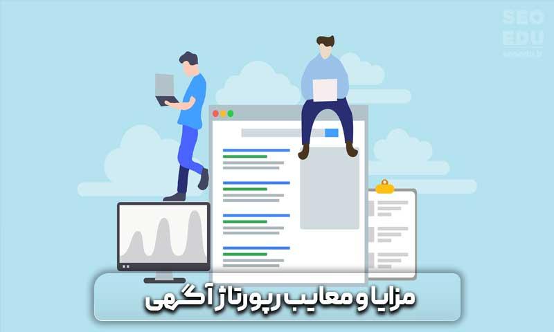 مزایا و معایب رپورتاژ آگهی